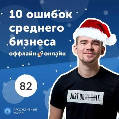 Роман Рыбальченко 10 ошибок при выводе бизнеса из оффлайна в онлайн