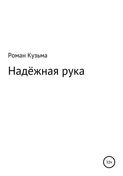 Фото - Роман Кузьма Надёжная рука аликс ал трапп контакт высшей степени