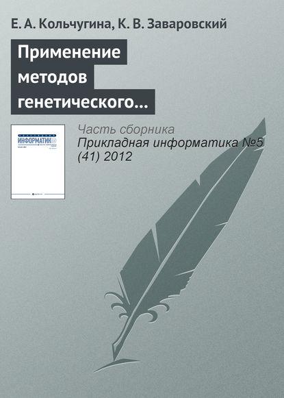 Е. А. Кольчугина Применение методов генетического программирования при разработке web-интерфейсов