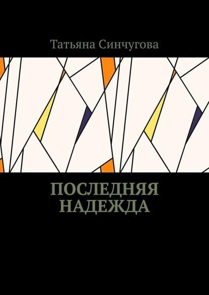Фото - Татьяна Синчугова Последняя надежда татьяна сергеевна синчугова отражение взеркале