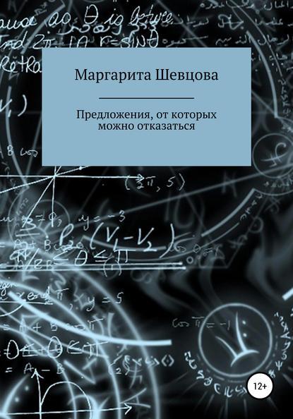 Фото - Маргарита Шевцова Предложения, от которых можно отказаться людмила шевцова несыгранная роль