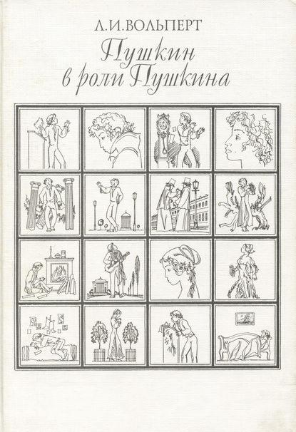 Пушкин в роли Пушкина. Творческая игра