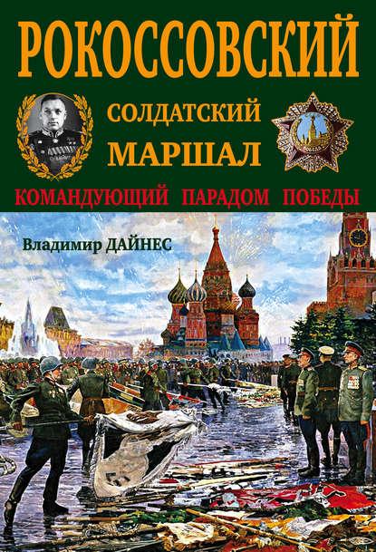 Владимир Дайнес Рокоссовский. Солдатский Маршал