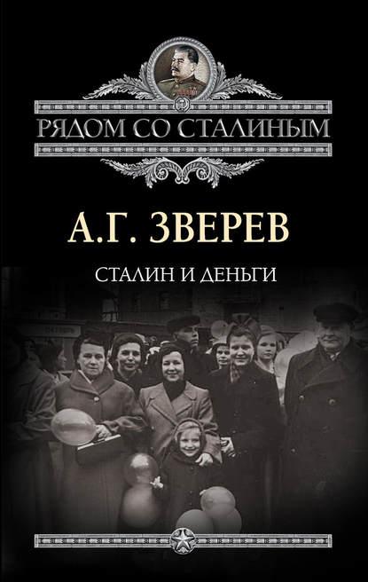 А. Г. Зверев Сталин и деньги зверев а г сталин и деньги