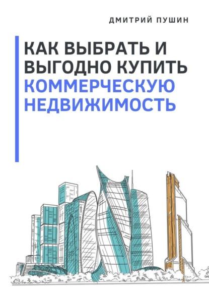 Дмитрий Пушин Как выбрать ивыгодно купить коммерческую недвижимость