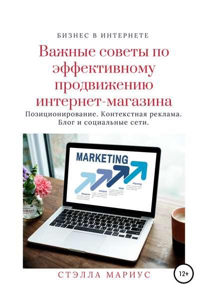 Стэлла Мариус Важные советы по эффективному продвижению интернет-магазина