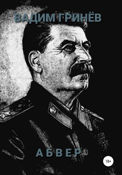 Вадим Гринёв Абвер вадим гринёв мгб