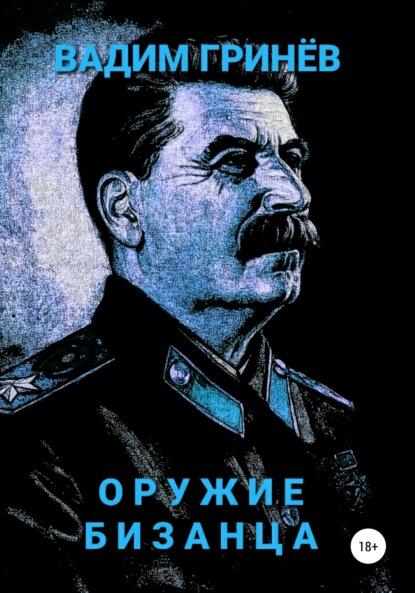 Вадим Гринёв Оружие Бизанца вадим гринёв мгб