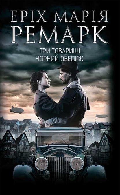 Эрих Мария Ремарк — Три товариші. Чорний обеліск