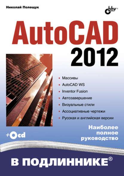 Николай Полещук AutoCAD 2012 autodesk autocad 1 год только