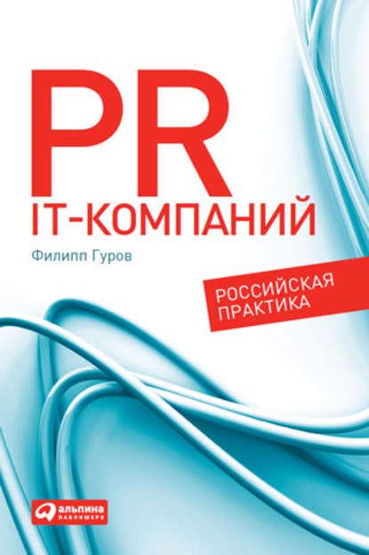 Филипп Гуров PR IT-компаний: Российская практика 0 pr на 100