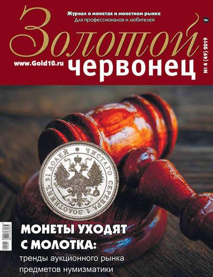Группа авторов Золотой червонец №4 (49) 2019 группа авторов нумизматический кабинет выпуск 5 каталог польских монет