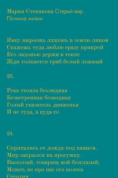 Мария Степанова Старый мир. Починка жизни мария степанова образы прошлого и будущего в постсоветскую эпоху