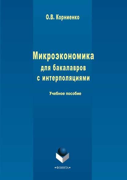 О. В. Корниенко Микроэкономика для бакалавров с интерполяциями м о лихачев введение в экономическую теорию микроэкономика