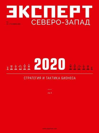 Эксперт Северо-запад 01-2020