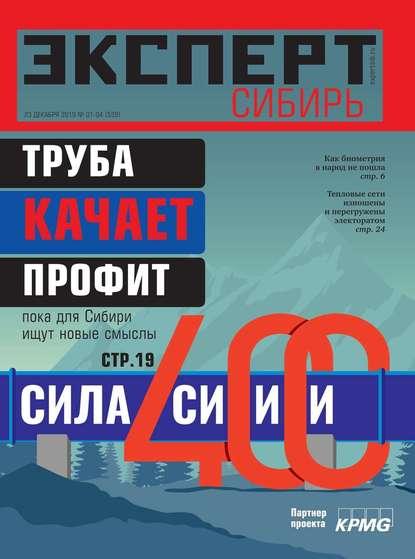 Эксперт Сибирь 01-04-2020