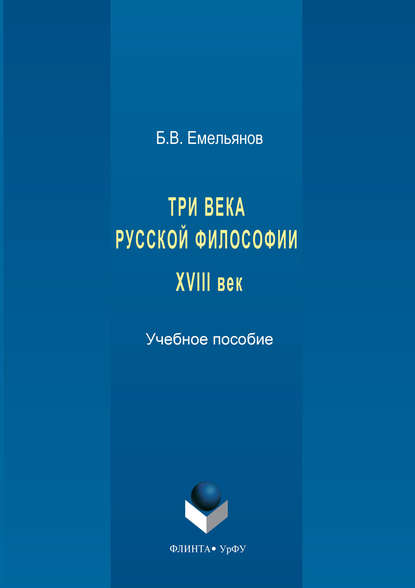Три века русской философии. XVIII век фото