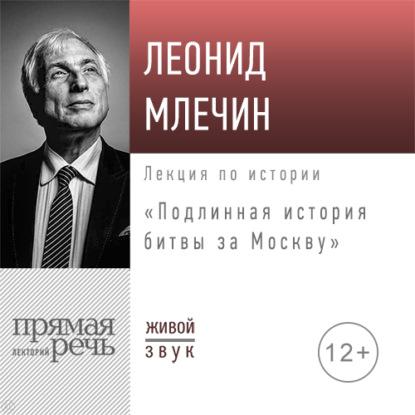 Лекция «Подлинная история битвы за Москву»