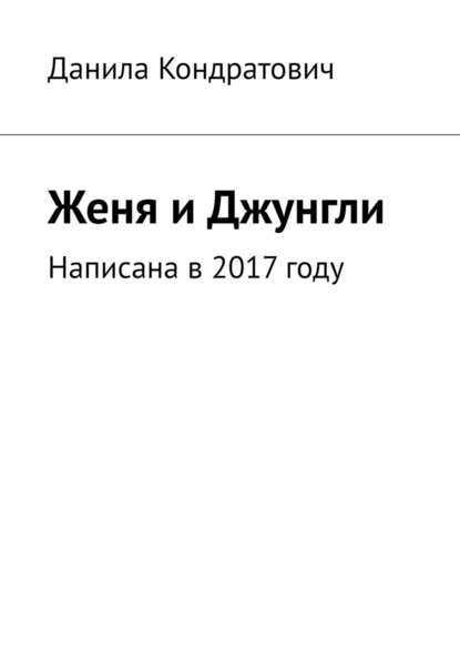 Данила Кондратович Женя иДжунгли printio женя россия