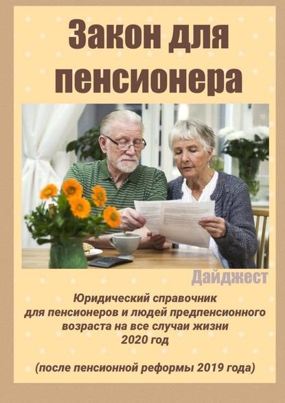 Фото - Татьяна Александровна Тонунц Закон для пенсионера. Дайджест бабайкин на пенсию в 35 лет