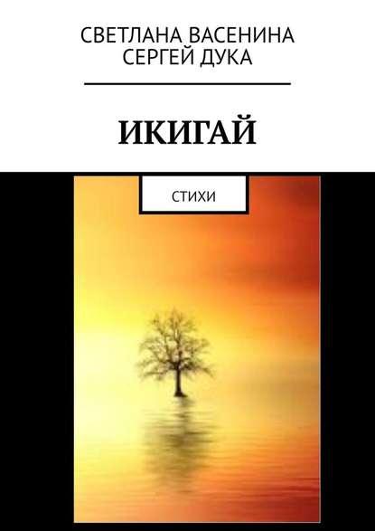 Светлана Васенина Икигай. Стихи