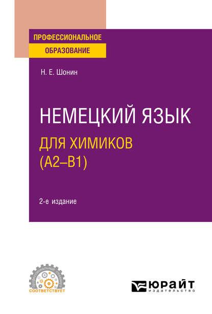 games viaje por espana a2 b1 Николай Егорович Шонин Немецкий язык для химиков (A2–B1) 2-е изд. Учебное пособие для СПО