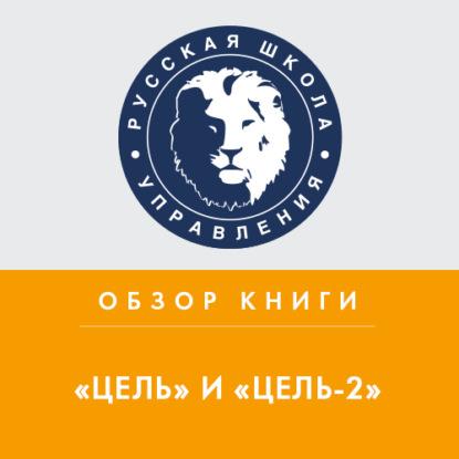Фото - Святослав Бирюлин Обзор книг Э. Голдратта и Дж. Кокса «Цель» и «Цель-2» святослав бирюлин архитекторы бизнеса пересоберите свой бизнес за