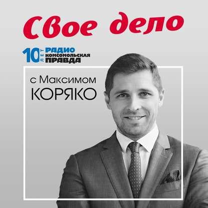 Радио «Комсомольская правда» Сладкий бизнес недорого