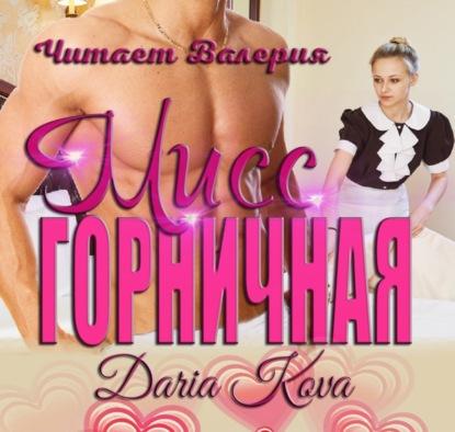 Дарья Кова Мисс горничная дарья кова мисс горничная