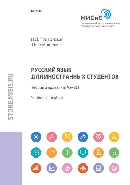 Т. Е. Тимошенко Русский язык для иностранных студентов. Теория и практика (А2–В1) е с романичева функциональное чтение теория и практика