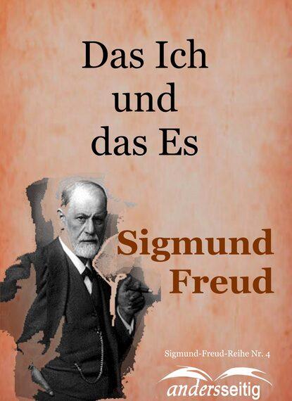 Зигмунд Фрейд Das Ich und das Es