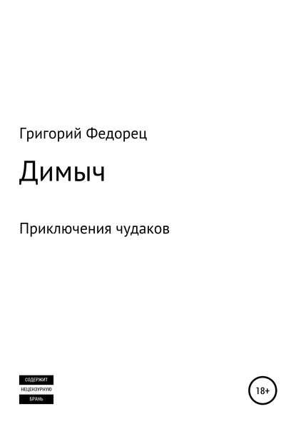 Григорий Григорьевич Федорец Димыч григорий бабаев история россии