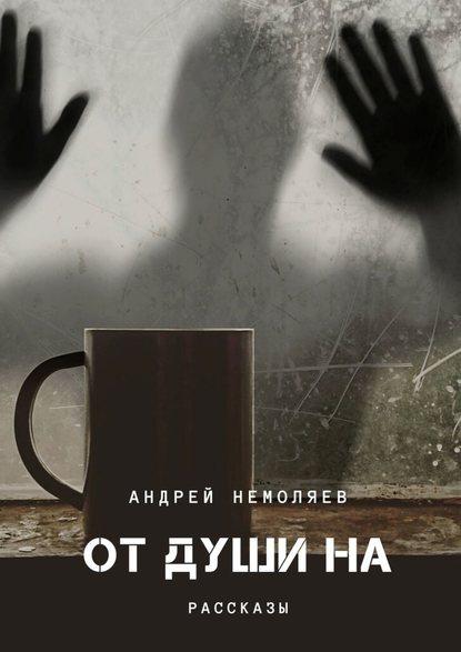 Андрей Немоляев ОТДУШИНА андрей ангелов продажа души