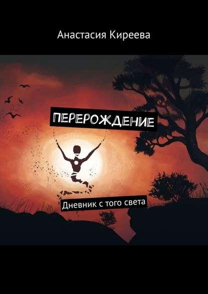 Анастасия Киреева Перерождение. Дневник стого света
