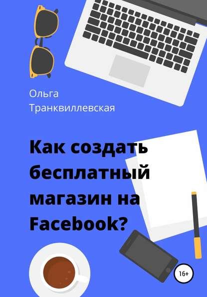 Ольга Транквиллевская Как создать бесплатный интернет-магазин на Facebook