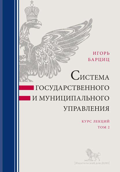 И. Н. Барциц Система государственного и муниципального управления. Курс лекций в 2 т. Т. 2 цена 2017