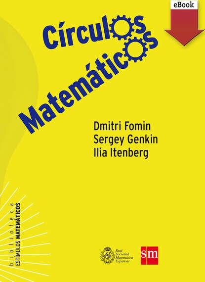 Фото - Dmitry Fomin Círculos matemáticos dmitry stonov the raskin family