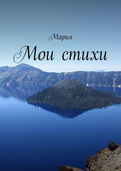 Мария Мои стихи мария ченцова je t aime стихи о любви