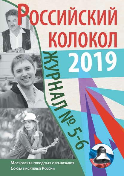 Альманах «Российский колокол» №5-6 2019