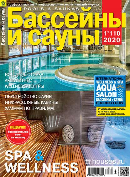 Бассейны и сауны №01 / 2020