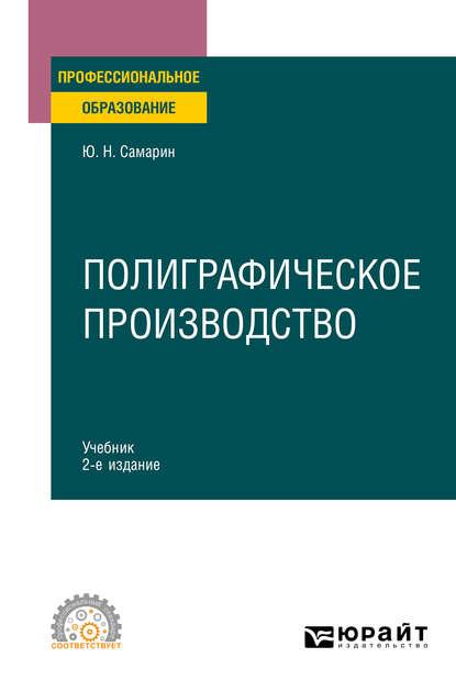 Полиграфическое производство 2 е изд., испр.