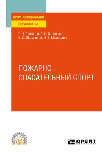 Пожарно-спасательный спорт. Учебное пособие для СПО : Геннадий Николаевич Германов