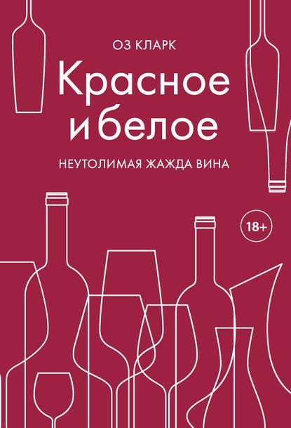 Фото - Оз Кларк Красное и белое. Неутолимая жажда вина кларк о красное и белое неутолимая жажда вина