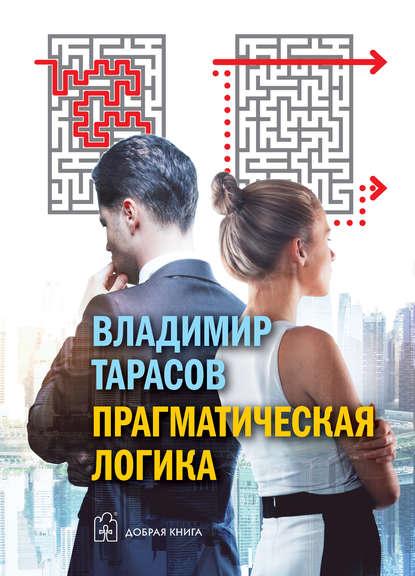 Владимир Тарасов Прагматическая логика недорого