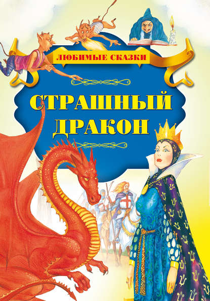 Группа авторов Страшный дракон