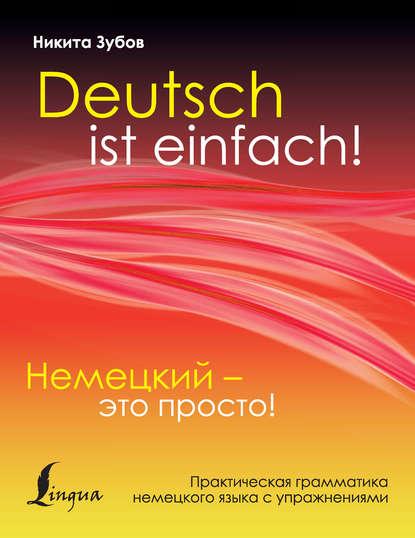 Фото - Никита Зубов Немецкий – это просто. Практическая грамматика немецкого языка с упражнениями гладилин никита валерьевич практическая грамматика немецкого языка