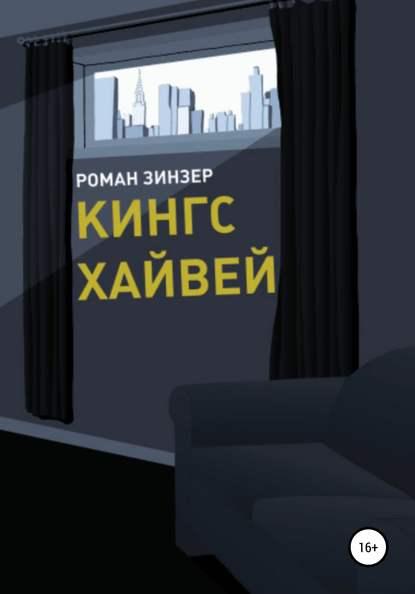 Роман Зинзер Кингс Хайвей