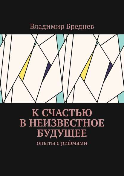 Владимир Бреднев Ксчастью внеизвестное будущее. Опыты срифмами