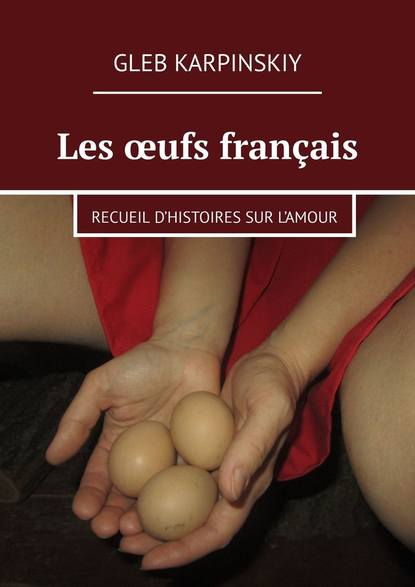 les mille et une nuits Gleb Karpinskiy Les œufs français. Recueil d'histoiressur l'amour