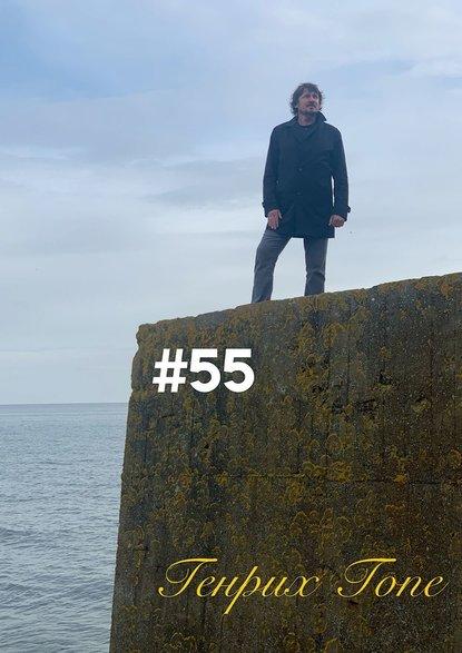 Фото - Генрих Гопе #55 инна давидовна лалетина осознанная лирика поэзия